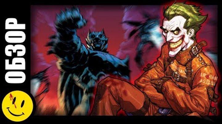 БЭТМЕН УНИЧТОЖИТ ВСЕЛЕННУЮ? Металл. Темная Мультивселенная. Джокер. (DC Rebirth Comics)