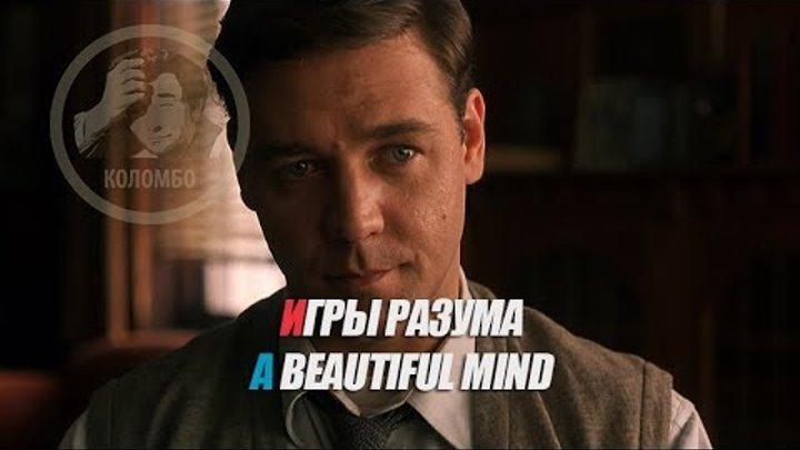 Отрывок из фильма Игры разума / A Beautiful Mind