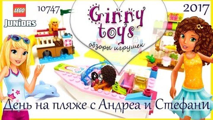 Lego Juniors День на пляже с Андреа и Стефани 🌴обзор набора Лего Джуниорс 10747 распаковка сборка