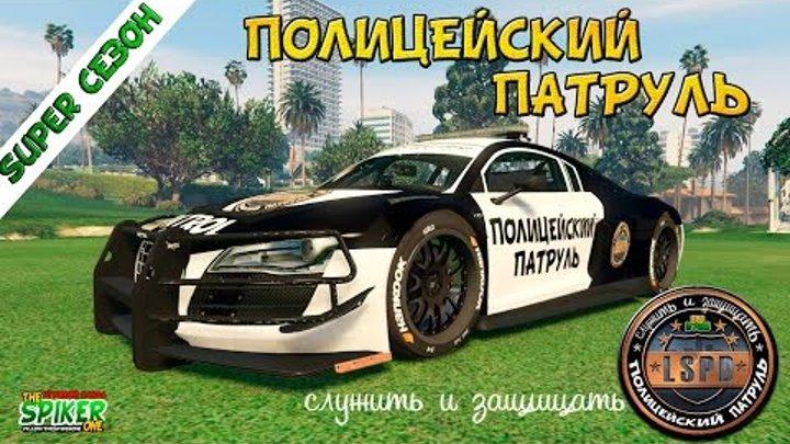 GTA 5 Полицейский патруль: Audi R8 #33