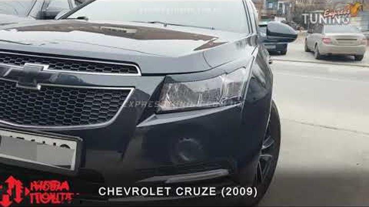 Тюнинг фар Шевроле Круз. Тюнинг оптики Chevrolet Cruze. AOM Tuning Group. Обзор аксессуаров