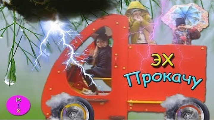 Колеса у автобуса!РАСТРОЕНИЕ ЛИЧНОСТИ!Детские песни!Wheels at the bus!0+!!!!Спасаемся от грозы!