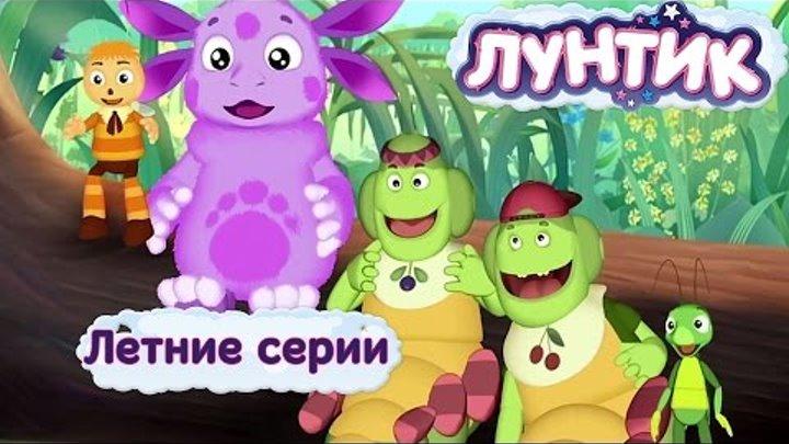Лунтик и его друзья - Летние серии 2016