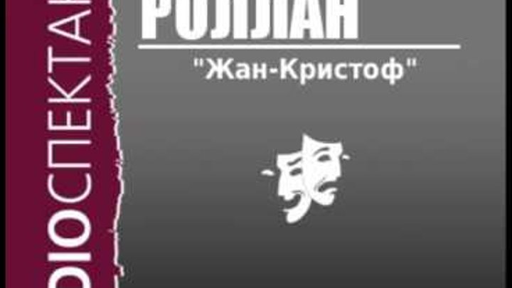 """2000583 Роллан Ромен. """"Жан-Кристоф"""""""