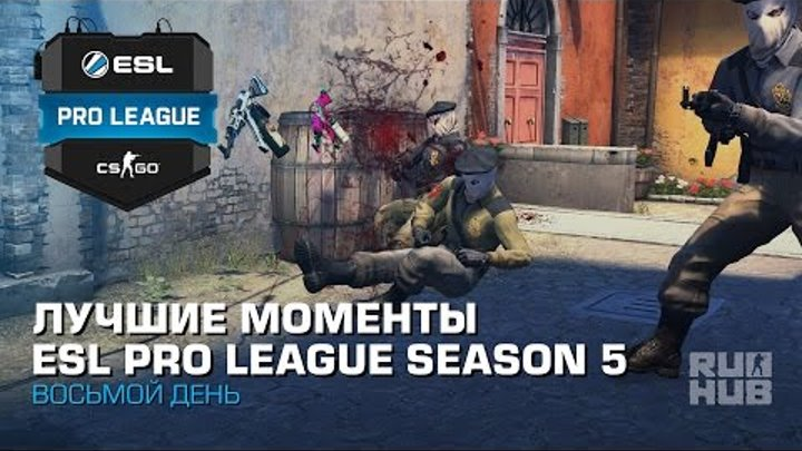 Лучшие Моменты Восьмого Дня ESL Pro League Season 5