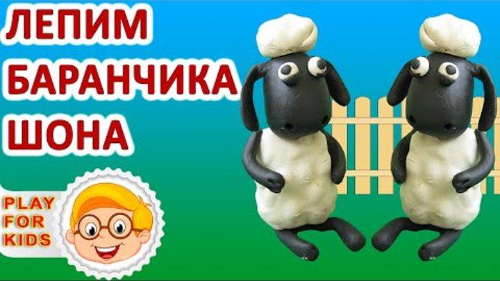 Как слепить из пластилина Баранчик Шон ✿ How to make a Shaun the sheep of clay