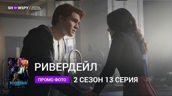 Ривердейл 2 сезон 13 серия промо фото
