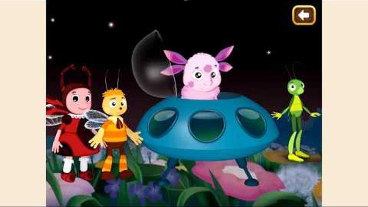 Сказка на ночь для детей. Лунтик и его друзья. Лучшие игры для детей.