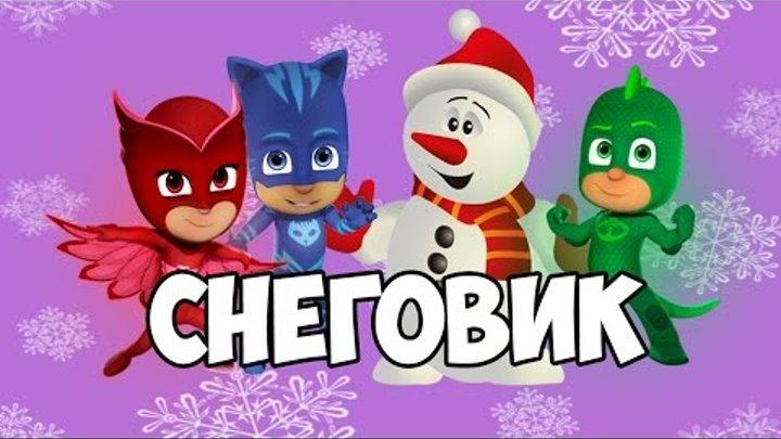 Герои в масках Спасают город от снега и лепят СНЕГОВИКА!! Новая серия! на русском!