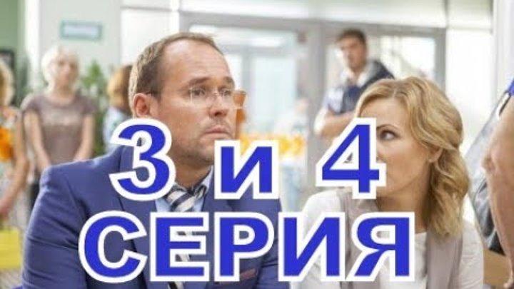 Склифосовский 6 сезон 3 и 4 серия Смотреть онлайн