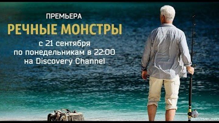 Речные Монстры(7 сезон) Моё мнение(ОСТОРОЖНО! СПОЙЛЕРЫ!)