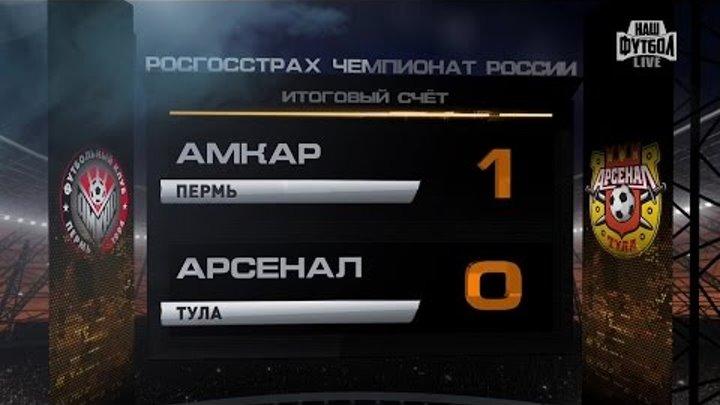 Обзор матча: Футбол. РФПЛ. 15-й тур. Амкар - Арсенал 1:0