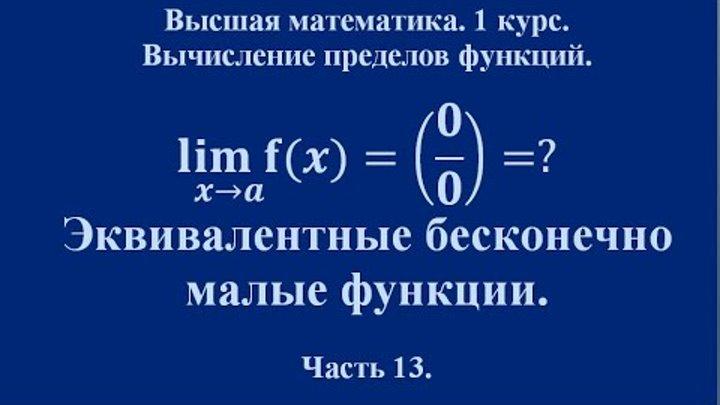 Вычисление пределов (часть 13). Таблица эквивалентных б.м.ф. Метод замены переменной.