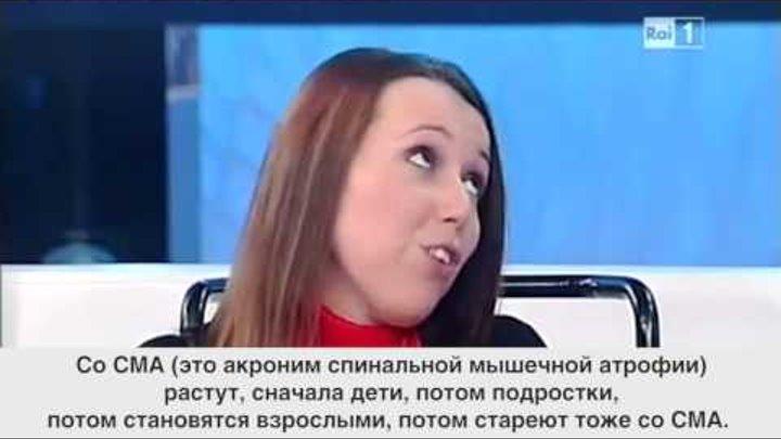 Telethon Simona 2011 RUS SUBTITLES Семьи СМА