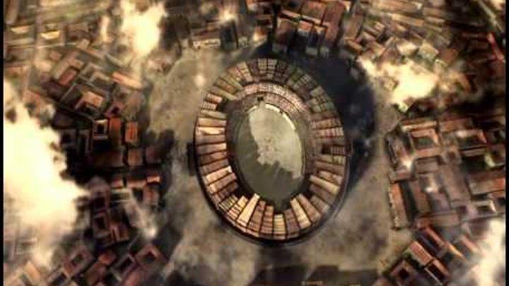 Ария - Колизей (Спартак: кровь и песок)