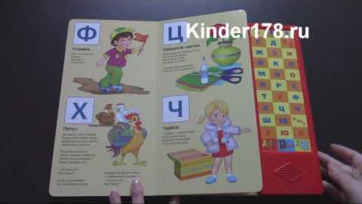 """Детская музыкальная книга """"Азбука в стихах"""" А. Барто. Умка. Видео-обзор"""