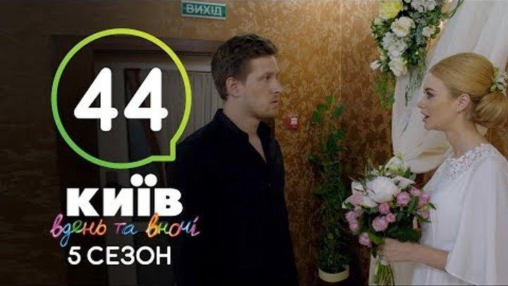 Киев днем и ночью - Серия 44 - Сезон 5