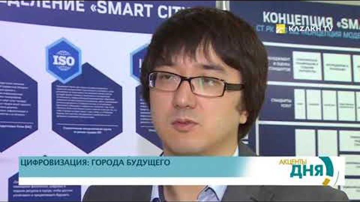 До 2025 года Астана, Алматы, Шымкент и Актобе получат статус «SMART CITY»