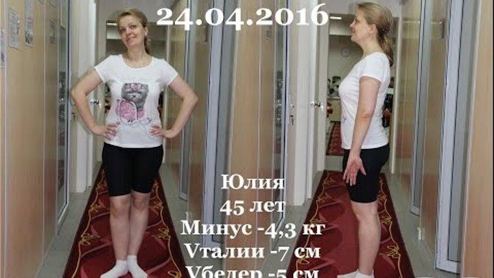 Минус 9 см в объеме живота за 4 недели! Программа Преображение в клубе ТОНУС Академгородок и Бердск