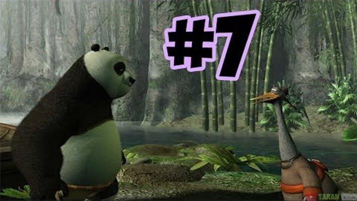Кунг-фу Панда: Прохождение Игры - Часть 7 (КОВАРНЫЕ ВОДЫ) / Kung Fu Panda Walkthrough 2018
