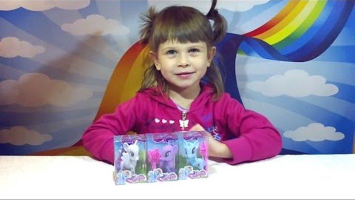 Детский канал Маргаритка и папа открывают новые детские игрушки Маленткие пони MLP играем