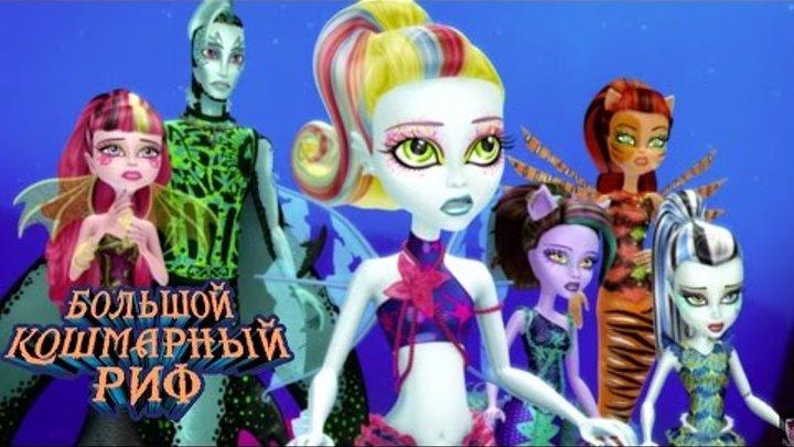 Monster High: Большой Кошмарный Риф | Monster High