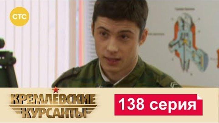 Кремлевские Курсанты Сезон 2 Серия 58
