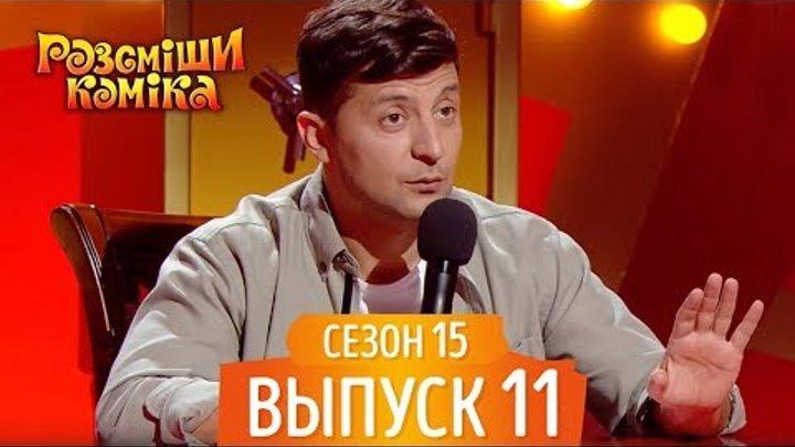Новый Рассмеши Комика 2018 - Сезон 15 - Выпуск 11   Новые Приколы