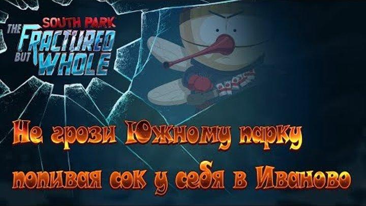 South Park The Fractured But Whole | Не грози южному парку попивая сок у в Иваново