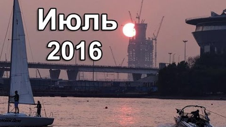 Лахта Центр (Июль - Август 2016) ● Lahta Center (July - August 2016) ||HD||