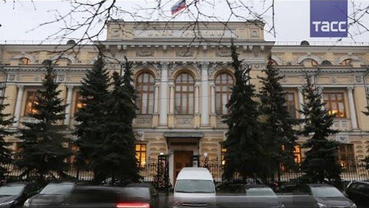 ЦБ отозвал лицензии у Военно-Промышленного банка и Центркомбанка