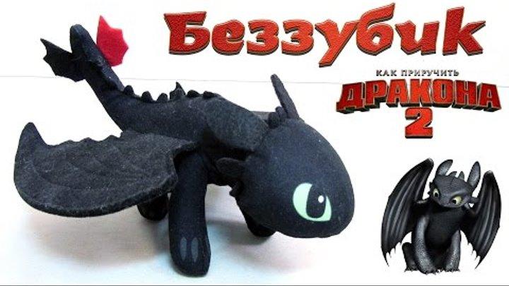 Беззубик Мягкая игрушка / Toothless Plush Toy [Как приручить дракона 2 / How to Train Your Dragon 2]