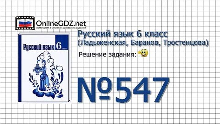 Задание № 547 — Русский язык 6 класс (Ладыженская, Баранов, Тростенцова)