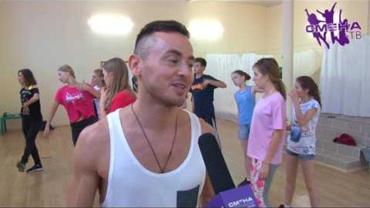Победитель проекта «Танцы» на ТНТ Ильшат Шабаев приехал в летний лагерь #OneCamp в ВДЦ «Смена»