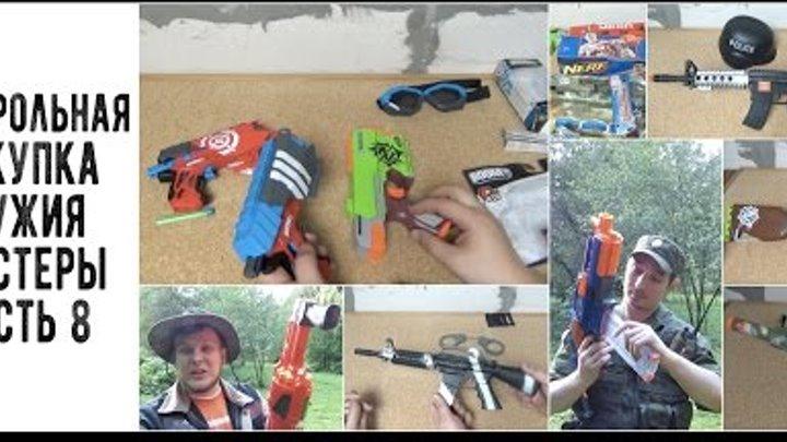 Контрольная закупка - Бластеры часть 8 - Бумко, Игрушечное оружие, Дробовик, Нерф Обзор