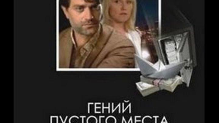 Гений пустого места (2008г.)2серия