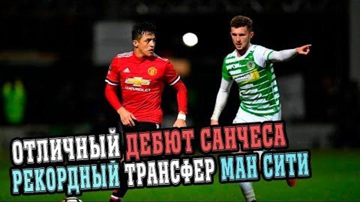 Дебют Санчеса за Манчестер Юнайтед. Джеко не перейдет в Челси. Трансфер Лапорта в Ман Сити.