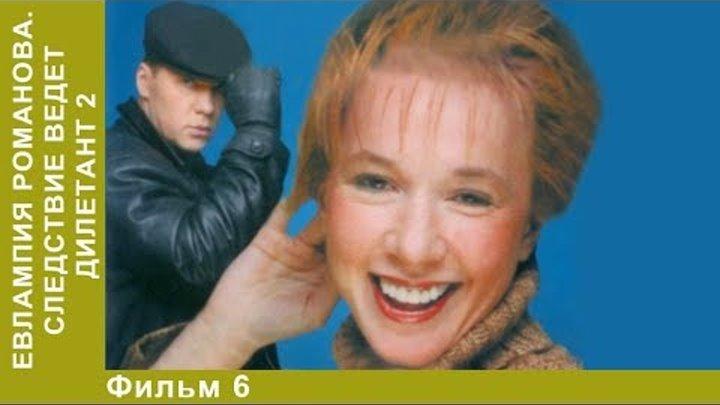 Виола Тараканова 2. 6 Серия. Сериал. Детективы. StarMedia