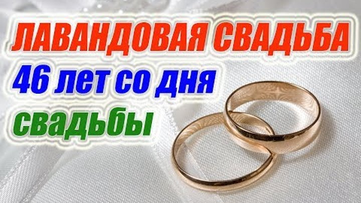 Открытки годовщина свадьбы 46 лет, москва картинки