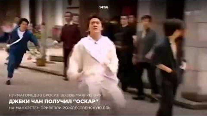 "Джеки Чан получил ""Оскар"""