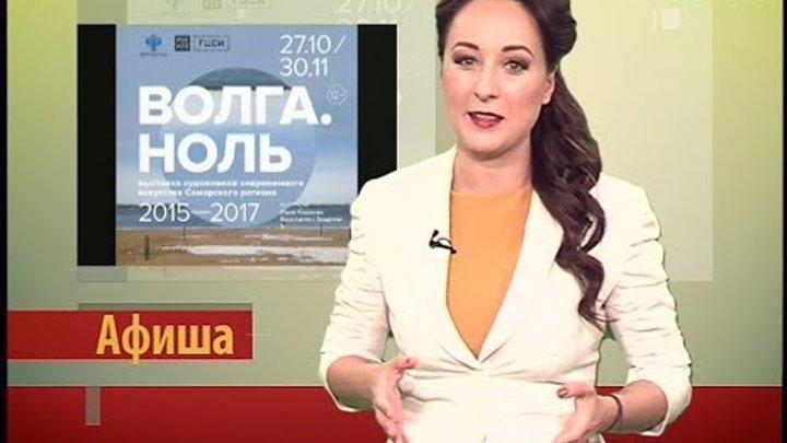 Афиша на #Самара-ГИС (27.10.2017)