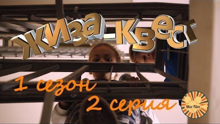 Жиза-Квест. 2 серия. 1 сезон.