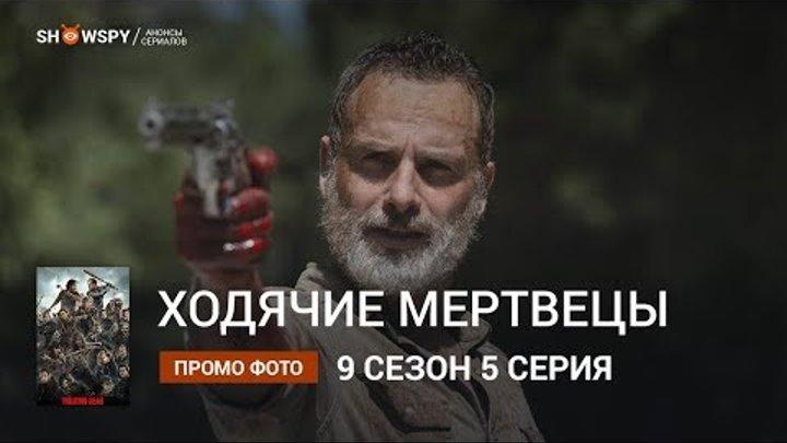 Ходячие Мертвецы 9 сезон 5 серия промо фото