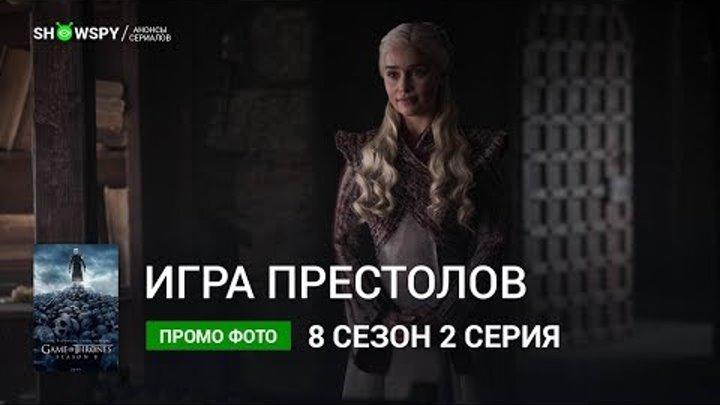 Игра Престолов 8 сезон 2 серия промо фото