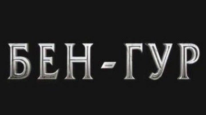 БЕН ГУР трейлер фильма в кино с 8 сентября 2016 года