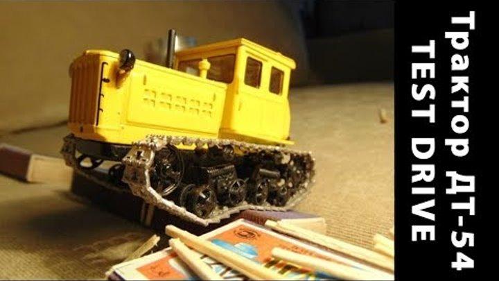 "Трактор ""ДТ-54"" TEST DRIVE"