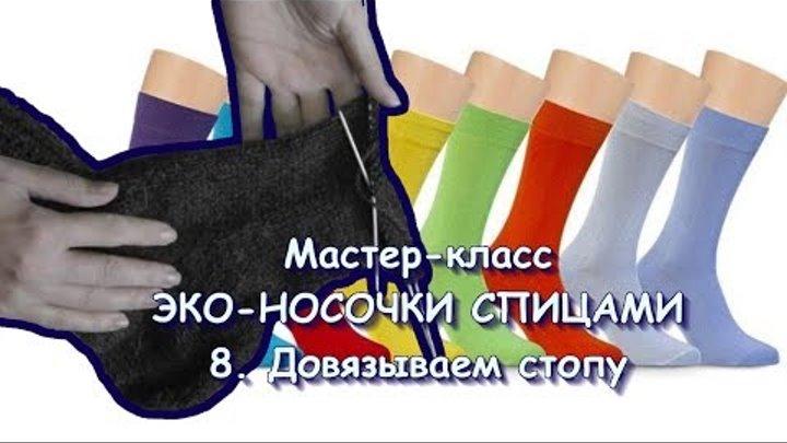 Вязание носков спицами Часть 8   Довязываем стопу   Как соединить нить
