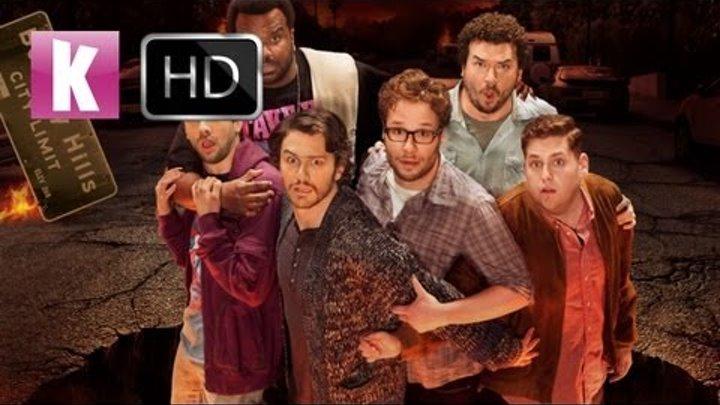 Конец света 2013: Апокалипсис по-голливудски - трейлер