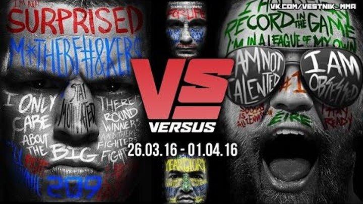 Versus (26.03.16 - 01.04.16) Кейн Велскес, Нэйт Диаз, Жозе Алдо, Конор МакГрегор, UFC 200