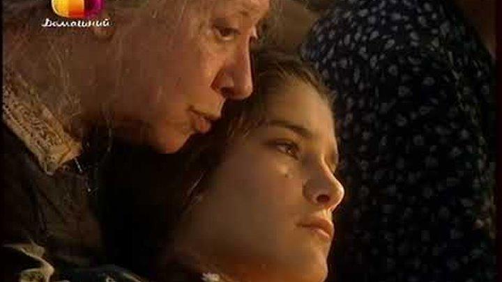 Земля любви, земля надежды (220 серия) (2002) ПОСЛЕДНЯЯ СЕРИЯ